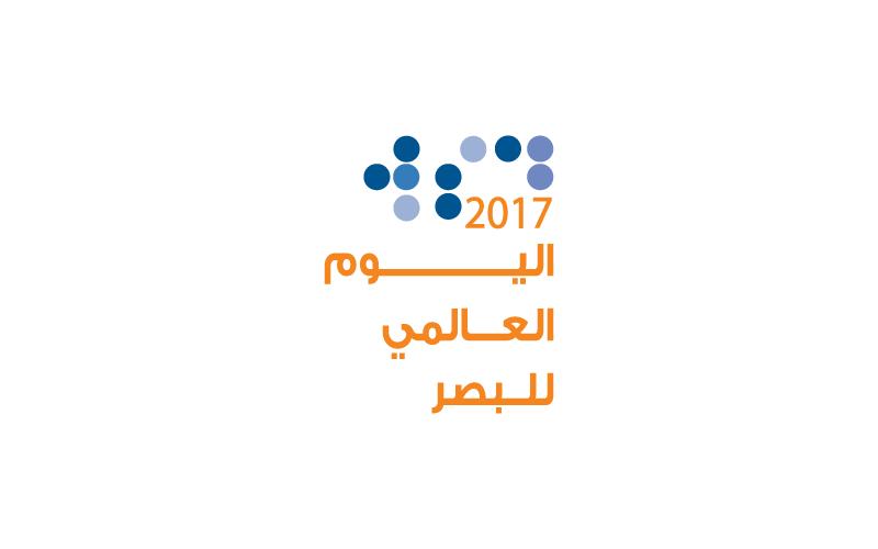 اللجنة الوطنية لمكافحة العمى تحتفي باليوم العالمي للبصر 2017