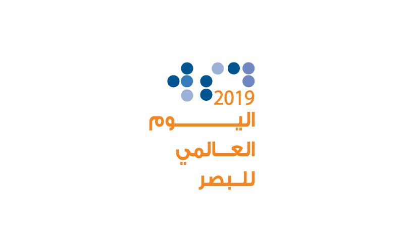 اللجنة الوطنية لمكافحة العمى تحتفي غداً باليوم العالمي للبصر 2019